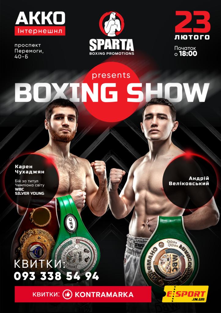 первый в 2019 году масштабный вечер профессионального бокса