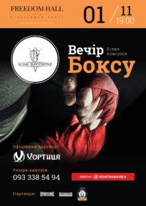 39-й вечер бокса Белых Воротничков сотоится 1 ноября