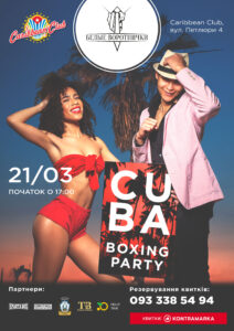 CUBA BOXING PARTY «Белых Воротничков».