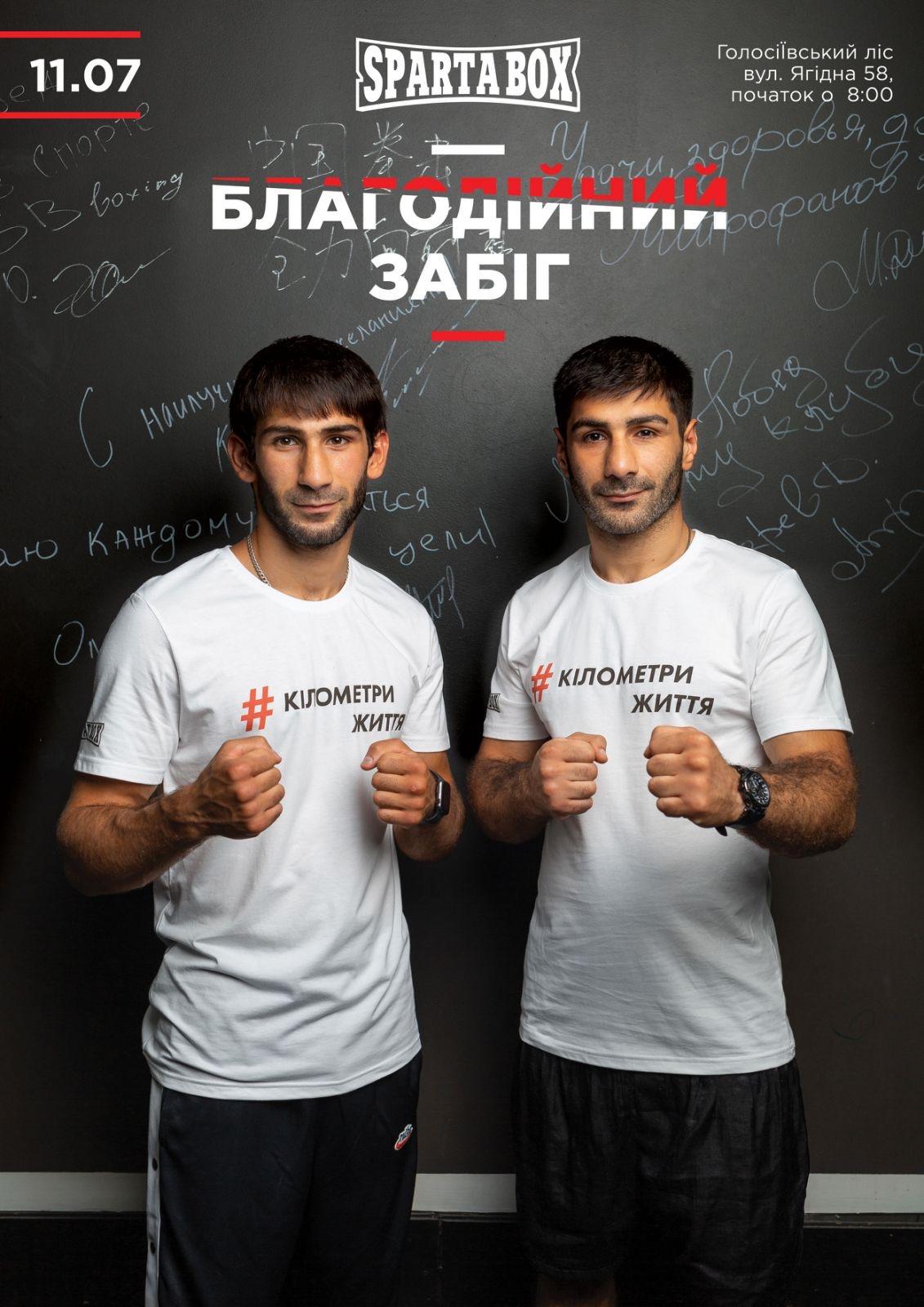 Братья Фаниян организовывают благотворительный забег «кілометри життя»