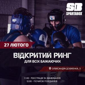 Открытый ринг SpartaBox состоится 27-го февраля